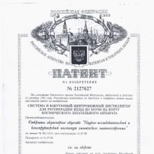 Патент России